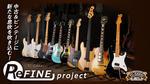TC楽器 ReFINEプロジェクト・ギター&ベース