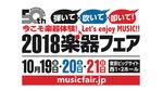 2018楽器フェア・リットーミュージック出展&イベント情報 2018 楽器フェア対象商品一覧