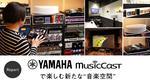 Yamaha MusicCastワイヤレスネットーワークオーディオ