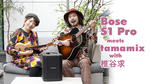 Bose S1 Pro meets tamamix with 椎谷求 Bose / S1 Pro