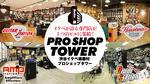 イケベ楽器店プロショップタワー