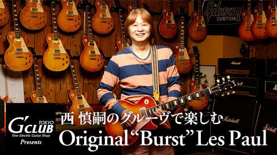 """西 慎嗣のグルーヴで楽しむOriginal """"Burst"""" Les Paul"""