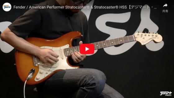 Fender / American Performer Stratocaster® & Stratocaster®HSS