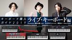 Live Keyboard