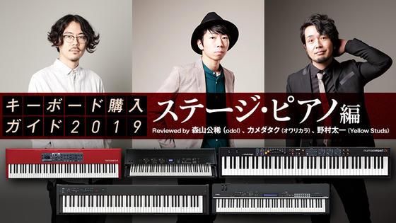 キーボード購入ガイド2019【ステージ・ピアノ編】