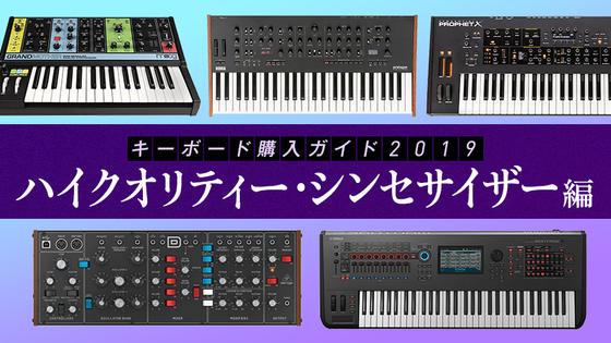 キーボード購入ガイド2019【ハイクオリティ・シンセサイザー編】