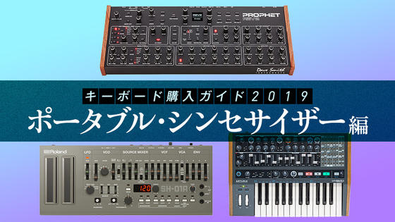 キーボード購入ガイド2019【ポータブル・シンセサイザー編】