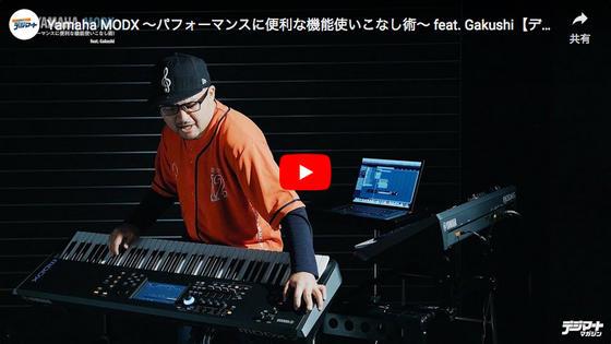 Yamaha MODX 〜パフォーマンスに便利な機能使いこなし術〜 feat. Gakushi