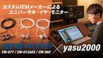 yasu2000 × CANAL WORKS CW-U77 / CW-U12AEX / CW-U02 CANAL WORKS/CW-U77、CW-U12AEX、CW-U02