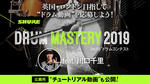 Drum Mastery 2019  Shure ドラムコンテスト feat.川口千里 Shure/ Drum Mastery 2019