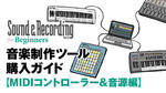 音楽制作ツール購入ガイド【MIDIコントローラー&音源編】 MIDIコントローラー&音源