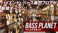 東京・お茶の水のベースプラネットにハイエンド・ベース・フロアがオープン!