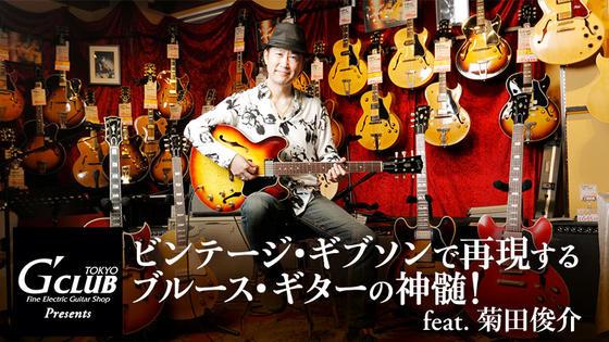 ビンテージ・ギブソンで再現するブルース・ギターの神髄!feat. 菊田俊介