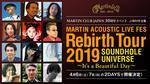 マーティン・ギターによるグッド・ミュージックをお届けするスペシャル・イベントが開催! Martin / New Models