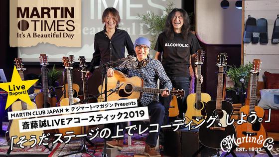 斎藤誠LIVEアコースティック2019「そうだ ステージの上でレコーディング、しよう。」