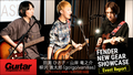 "Guitar Magazine presents ""FENDER NEW GEAR SHOWCASE""イベント・レポート"
