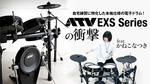ATV EXS Seriesの衝撃 feat. かねこなつき ATV / EXS Series