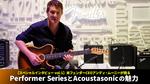 米フェンダーCEOアンディ・ムーニーが語るPerformerシリーズとAcoustasonicの魅力 Fender