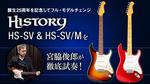 HISTORY HS-SV&HS-SV/Mを宮脇俊郎が徹底試奏! HISTORY HS-SV&HS-SV/M