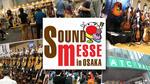 国内最大級のギター&ウクレレの祭典「サウンドメッセ 2019 in OSAKA」開催! サウンドメッセ 2019 in OSAKA対象商品