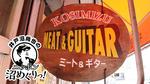お肉屋さん? それともギター屋さん? 栃木「ミートショップこしみず」へ行ってみた! ミートショップこしみず