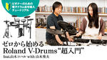 Roland/V-Drums Series