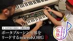KORG / microKORG