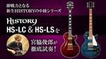 HISTORY HS-LC&HS-LSを宮脇俊郎が徹底試奏! HISTORY HS-LC&HS-LS