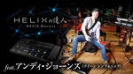 アンディ・ジョーンズ 〜Line 6 Helix Floorでクイーン・サウンドを忠実に再現する手練れギタリスト Line 6 / Helix Floor