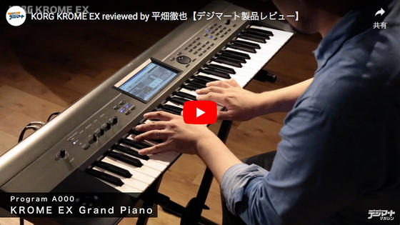KORG KROME EX ミュージック・ワークステーション reviewed by 平畑徹也