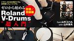 ゼロから始めるRoland V-Drums
