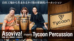 Asoviva!meets Tycoon Percussion Tycoon
