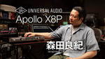 UNIVERSAL AUDIO / Apollo X8P
