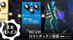BOSS / BD-2W