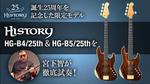 HISTORY HG-B4/25th HG-B5/25th