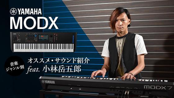 YAMAHA MODX 〜音楽ジャンル別オススメ・サウンド紹介〜 feat. 小林岳五郎