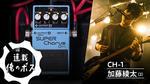 BOSS / CH-1