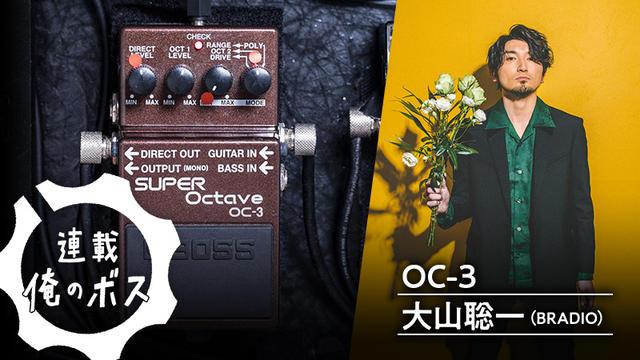 俺のボス Vol.03 / 大山聡一(BRADIO)