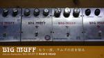 Electro-Harmonix BIG MUFF π
