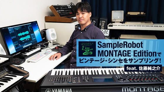 SampleRobot MONTAGE Editionでビンテージ・シンセをサンプリング! feat. 佐藤純之介