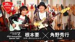 ATELIER Z Bass & Guitar