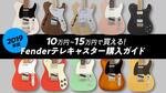 Fender/Telecaster