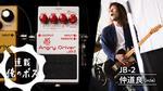 BOSS / JB-2