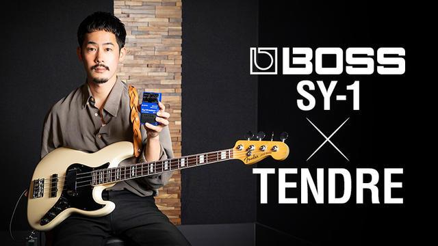 BOSS SY-1(ベース/ギター・シンセサイザー) × TENDRE