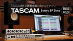 TASCAM / Series 8P Dyna