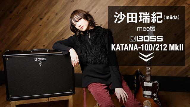 沙田瑞紀(miida)meets BOSS KATANA-100/212 MkII
