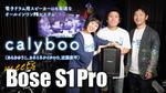 Bose/S1 Pro