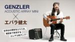 GENZLER ACOUSTIC ARRAY MINI × エバラ健太 GENZLER / ACOUSTIC ARRAY MINI