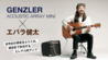 GENZLER ACOUSTIC ARRAY MINI × エバラ健太 GENZLER / ACOUSTIC ARRAY MINI