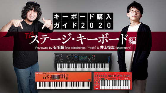 キーボード購入ガイド2020【ステージ・キーボード編】